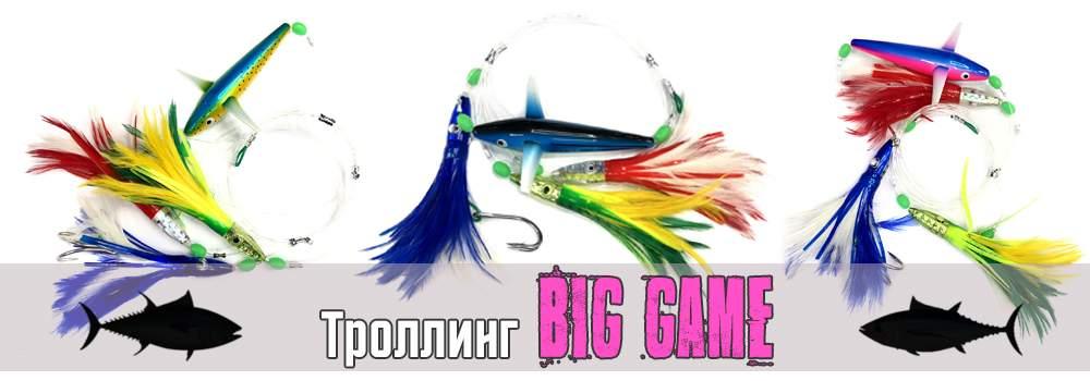 Троллинг Big Game
