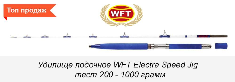 Удилище WFT