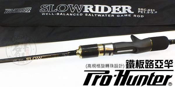 Удилище Pro Hunter Slow Rider Rod 120-250g 1.94м