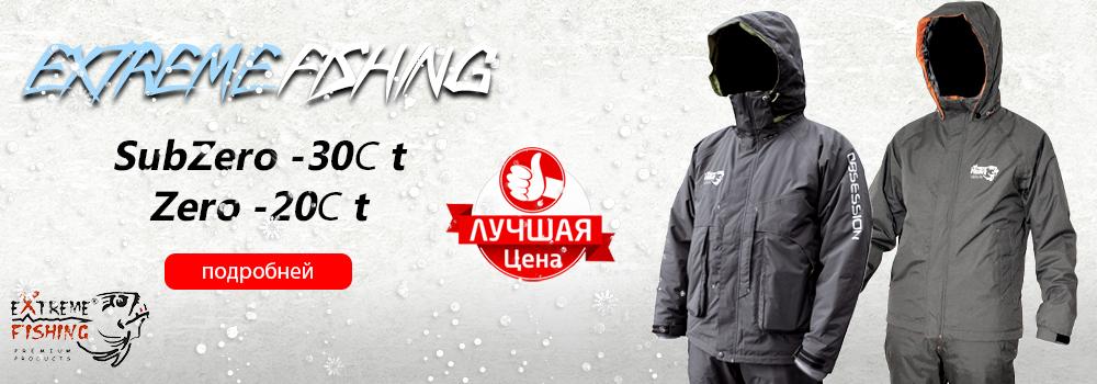 Зимние костюмы Extreme Fishing