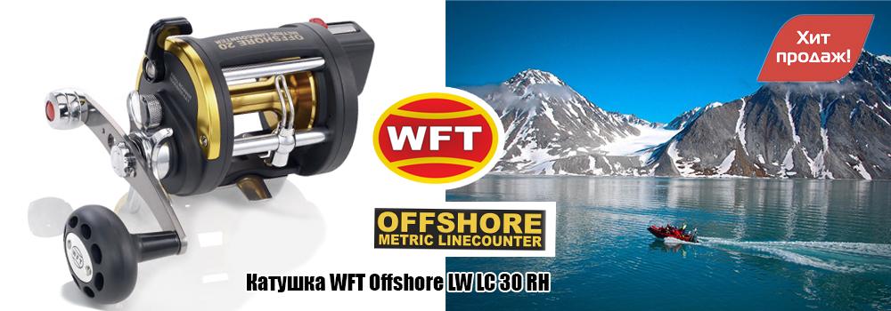 Катушка WFT OffshoreLW LC